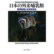 日本の外来哺乳類―管理戦略と生態系保全 [単行本]