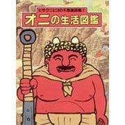 オニの生活図鑑(ヒサクニヒコの不思議図鑑〈1〉) [全集叢書]