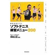 基本が身につくソフトテニス練習メニュー200 [単行本]