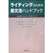 ライティングのための英文法ハンドブック [単行本]