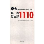京大・学術語彙データベース基本英単語1110 [単行本]