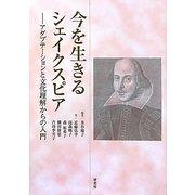 今を生きるシェイクスピア―アダプテーションと文化理解からの入門 [単行本]