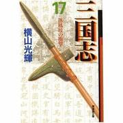 三国志 17(潮漫画文庫) [文庫]