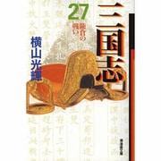 三国志 27(潮漫画文庫) [文庫]