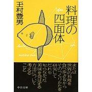 料理の四面体(中公文庫) [文庫]