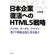 日本企業復活へのHTML5戦略―アップル、グーグル、アマゾン 米IT列強支配を突き崩す [単行本]