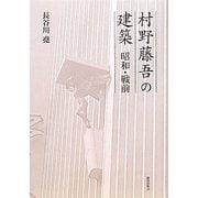 村野藤吾の建築 昭和・戦前 [単行本]