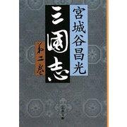 三国志〈第2巻〉(文春文庫) [文庫]