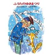 ふうたのゆきまつり(日本の創作幼年童話 24) [全集叢書]