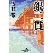銀二貫(幻冬舎時代小説文庫) [文庫]