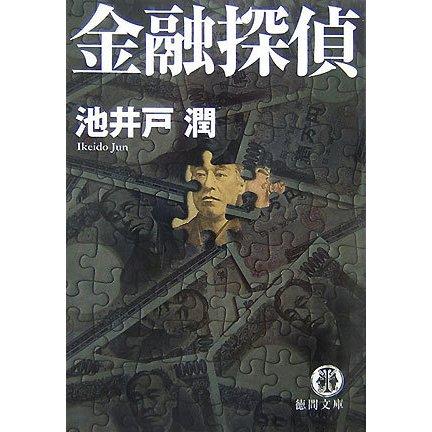 金融探偵(徳間文庫) [文庫]