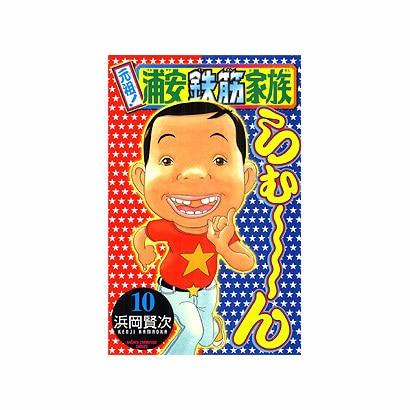 元祖!浦安鉄筋家族 10(少年チャンピオン・コミックス) [コミック]