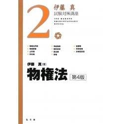 物権法 第4版 (伊藤真試験対策講座〈2〉) [全集叢書]