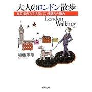 大人のロンドン散歩―在英40年だから知っている魅力の街角(河出文庫) [文庫]