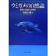 ウミガメの自然誌―産卵と回遊の生物学 [単行本]