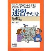 気象予報士試験速習テキスト 学科編 [単行本]