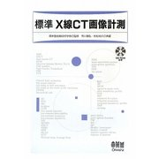 標準 X線CT画像計測 [単行本]