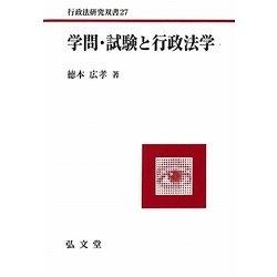 学問・試験と行政法学(行政法研究双書) [全集叢書]