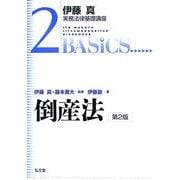 倒産法 第2版 (伊藤真実務法律基礎講座〈2〉) [全集叢書]