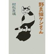 野良猫ケンさん [単行本]