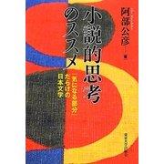 小説的思考のススメ―「気になる部分」だらけの日本文学 [単行本]