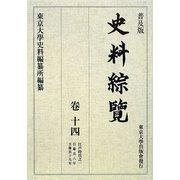 史料綜覧〈巻14〉江戸時代〈1〉 普及版 [全集叢書]