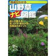 用途がわかる山野草ナビ図鑑 [単行本]