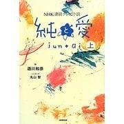 NHK連続テレビ小説 純と愛〈上〉 [単行本]