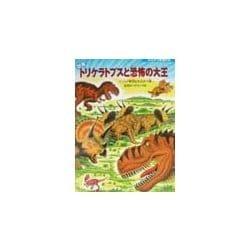 恐竜トリケラトプスと恐怖の大王―たたかう恐竜たち [絵本]