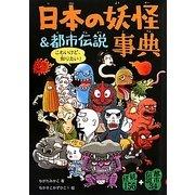 日本の妖怪&都市伝説事典 [単行本]