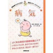 病気(NHKすくすく子育て―育児ビギナーズブック〈2〉) [全集叢書]
