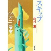 スキップ(新潮文庫) [文庫]