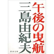 午後の曳航(新潮文庫 み 3-15) [文庫]