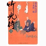 竹光侍 3(BIG SPIRITS COMICS SPECIAL) [コミック]