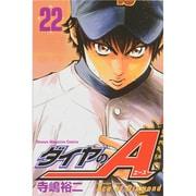 ダイヤのA 22(少年マガジンコミックス) [コミック]