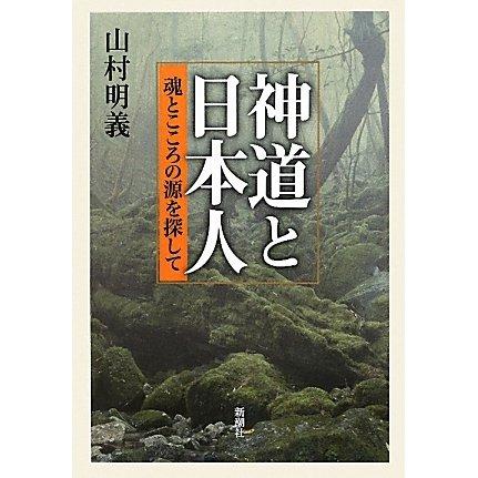 神道と日本人―魂とこころの源を探して [単行本]