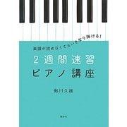 2週間速習ピアノ講座―楽譜が読めなくてもいきなり弾ける!(講談社の実用BOOK) [単行本]