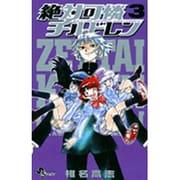 絶対可憐チルドレン 3(少年サンデーコミックス) [コミック]