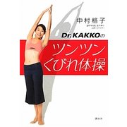 Dr.KAKKOのツンツンくびれ体操(講談社の実用BOOK) [単行本]
