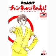 チャンネルはそのまま! 2-HHTV北海道★テレビ(BIG SPIRITS COMICS SPECIAL) [コミック]