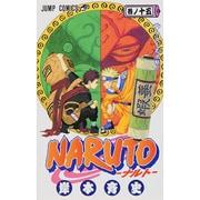 NARUTO 巻ノ15(ジャンプコミックス) [コミック]