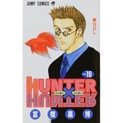 HUNTER×HUNTER 19(ジャンプコミックス) [コミック]