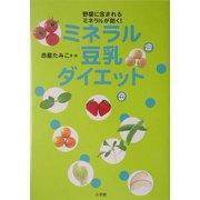 ミネラル豆乳ダイエット―野菜に含まれるミネラルが効く [単行本]