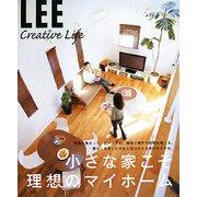 小さな家こそ理想のマイホーム(LEE Creative Life〈05〉) [単行本]