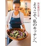 ようこそ、私のキッチンへ―決定版253レシピ [単行本]