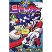 怪盗ジョーカー<1>(コロコロコミックス) [コミック]