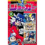 怪盗ジョーカー<4>(コロコロコミックス) [コミック]