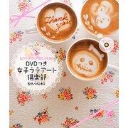 DVDつき 女子ラテアート倶楽部(セレクトBOOKS) [単行本]