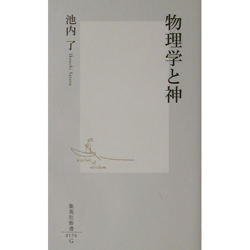 物理学と神(集英社新書) [新書]