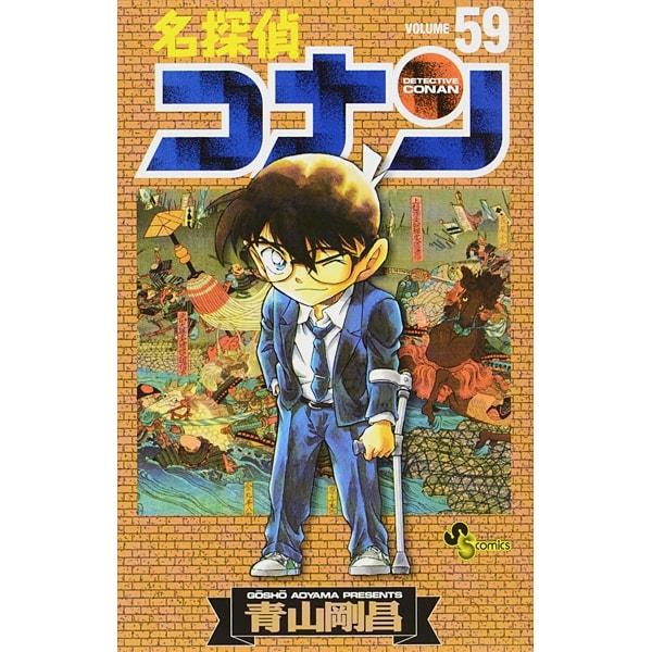 名探偵コナン 59(少年サンデーコミックス) [コミック]